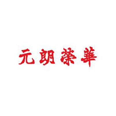金立基合作客户-荣华月饼