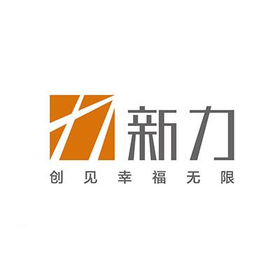 金立基合作客户-新力集团