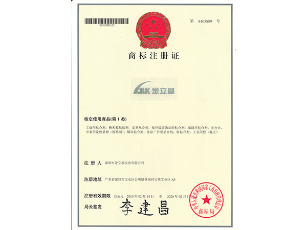 金立基-注册商标