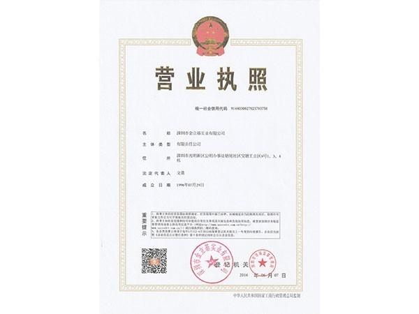 金立基-营业执照证书