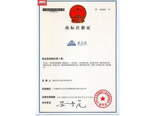 金立基-商标注册证