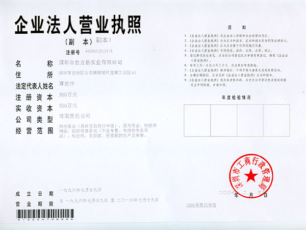金立基-企业法人营业执照