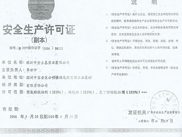 金立基-安全生产许可证