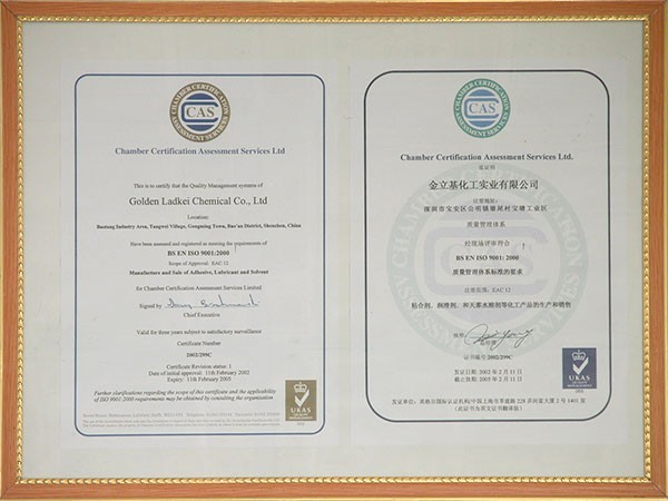 金立基-ISO证书