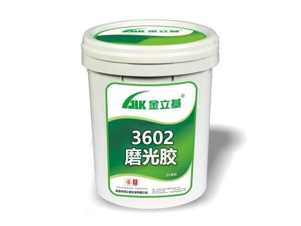 3602磨光胶