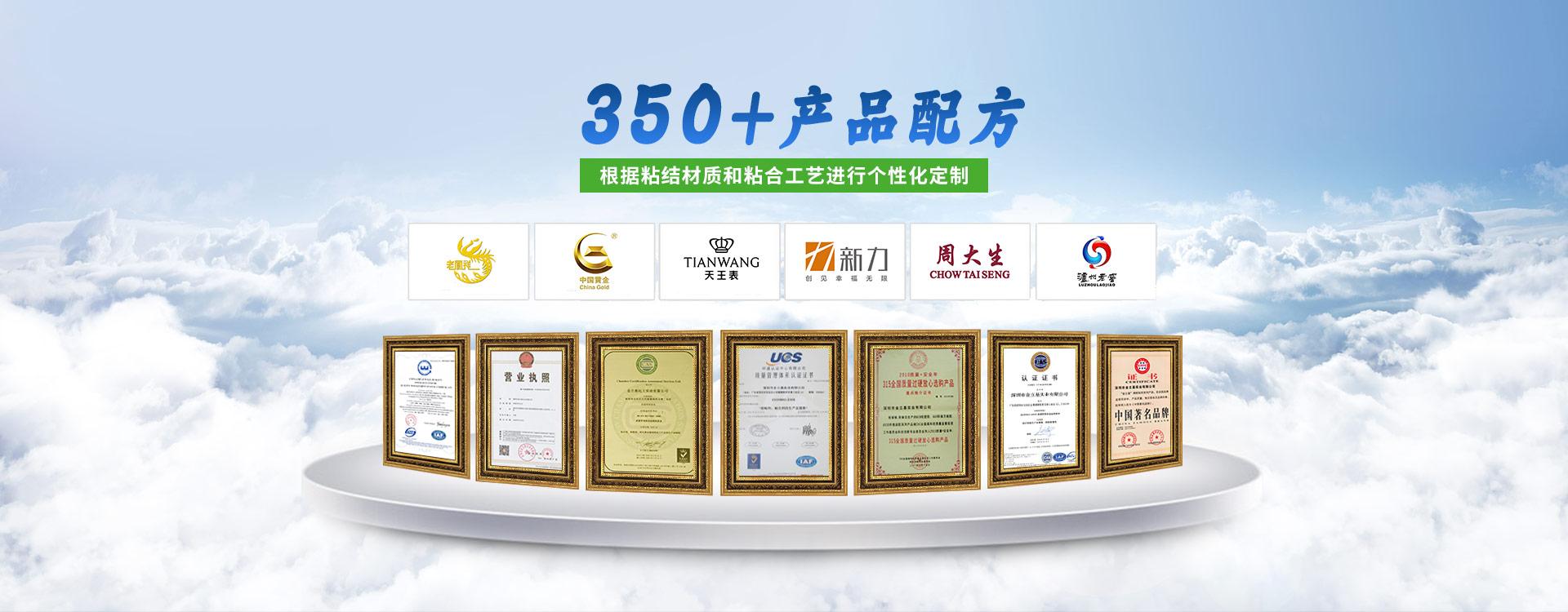 """金立基-350+产品配方,因材施""""胶"""""""